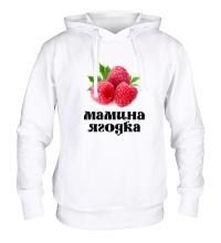 Толстовка с капюшоном Мамина ягодка