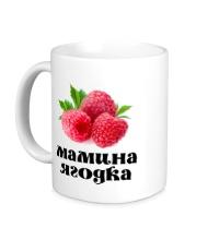 Керамическая кружка Мамина ягодка