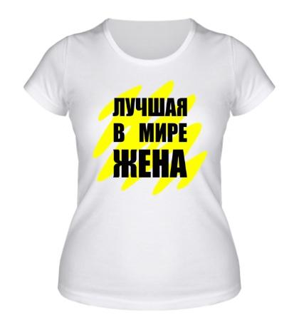 Женская футболка Лучшая в мире жена