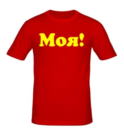 Мужская футболка Моя!