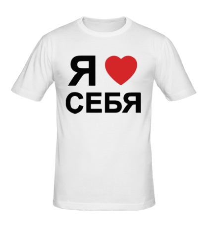 Мужская футболка Я люблю себя