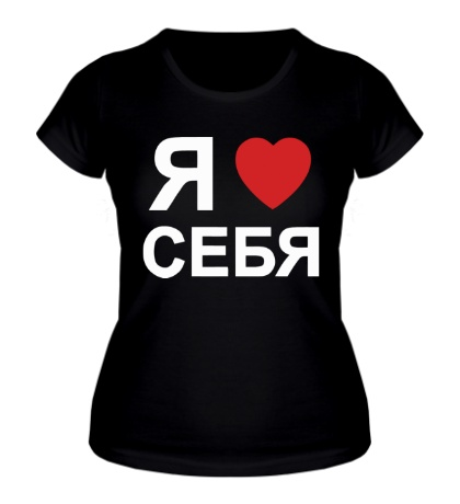 Женская футболка Я люблю себя