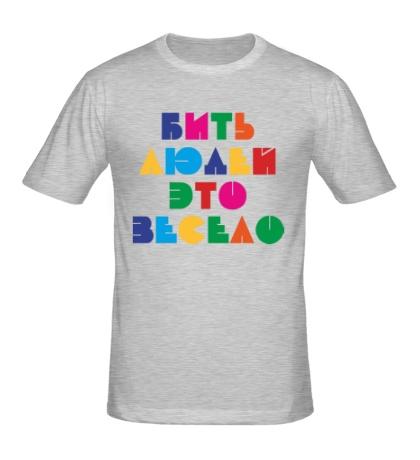 Мужская футболка Бить людей это весело