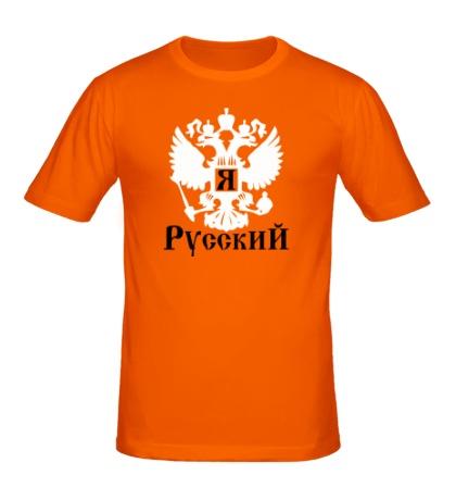 Мужская футболка Я русский: герб РФ
