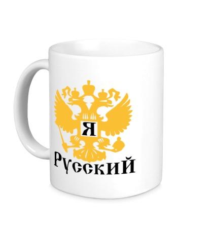 Керамическая кружка Я русский: герб РФ