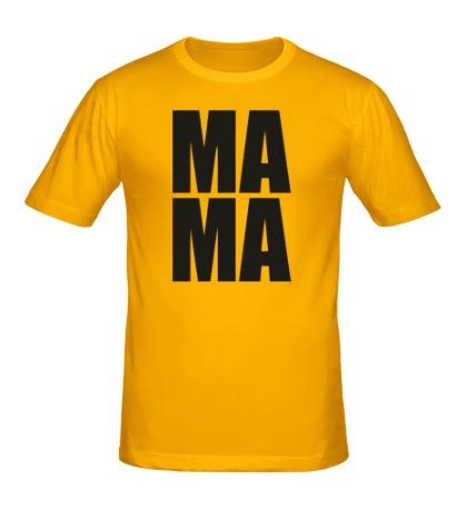 Мужская футболка Ма-ма