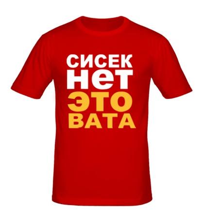Мужская футболка Сиськи-вата