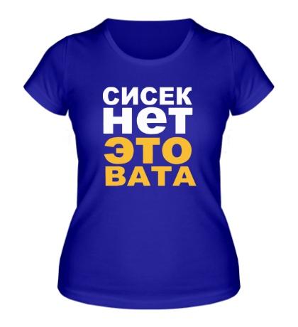 Женская футболка Сиськи-вата