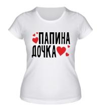 Женская футболка Папина дочка
