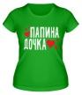Женская футболка «Папина дочка» - Фото 1
