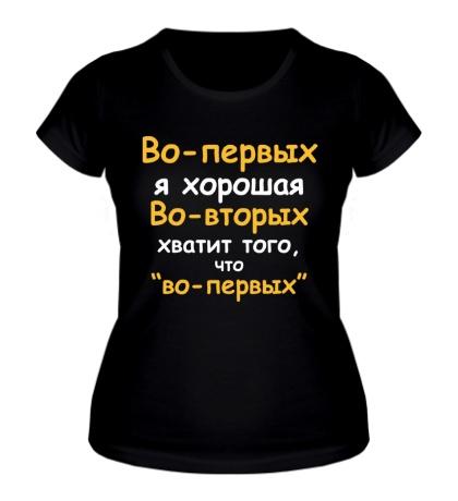 Женская футболка Во-первых я хорошая
