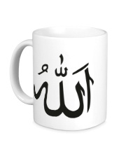 Керамическая кружка Ислам: символ
