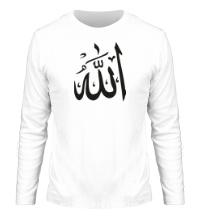 Мужской лонгслив Аллах