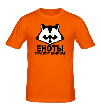 Мужская футболка Еноты правят миром
