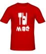 Мужская футболка «Ты моё» - Фото 1