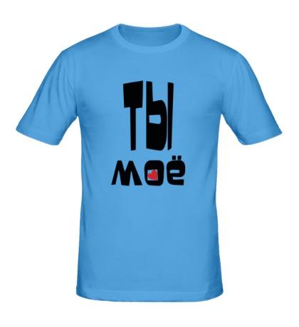 Мужская футболка Ты моё