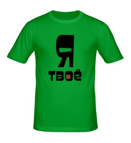 Мужская футболка Я твоё