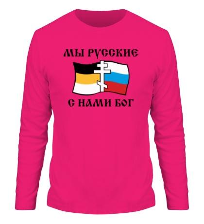 Мужской лонгслив Мы русские! С нами БОГ