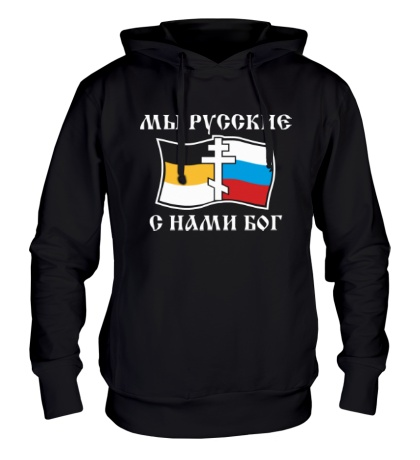 Толстовка с капюшоном Мы русские! С нами БОГ