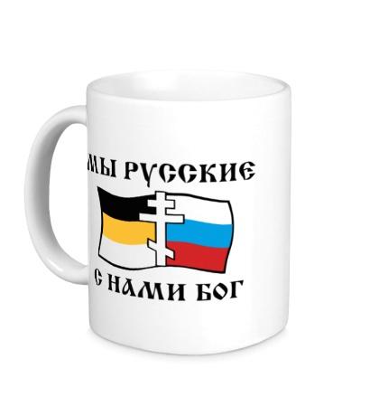 Керамическая кружка Мы русские! С нами БОГ