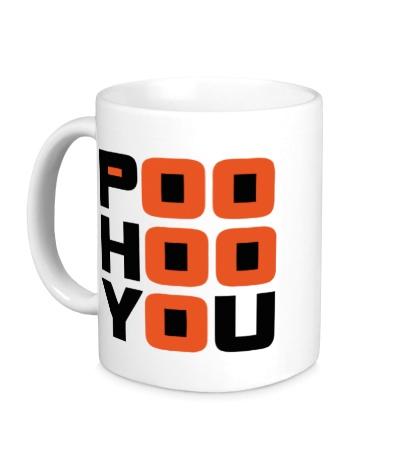 Керамическая кружка Poo hoo you