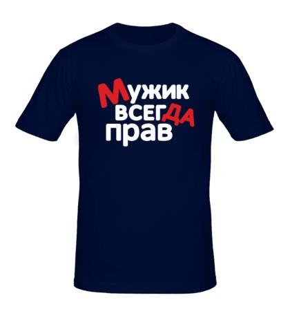 Мужская футболка Прав мужик