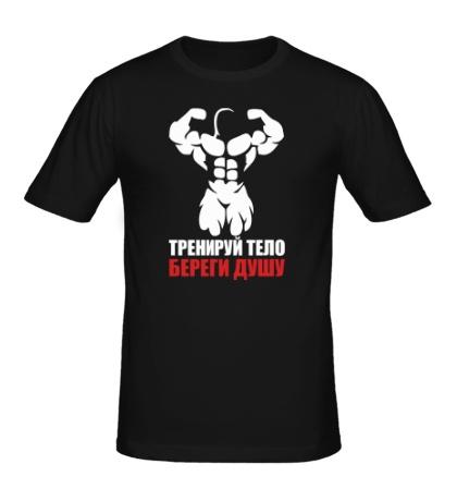 Мужская футболка Тренируй тело, береги душу