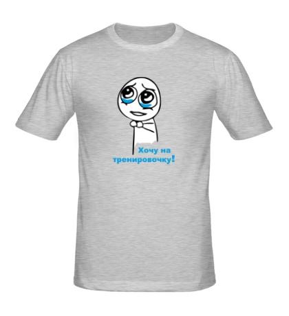 Мужская футболка Хочу на тренировочку