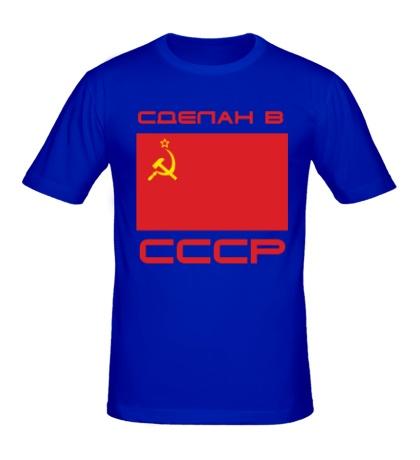 Мужская футболка Сделан в СССР