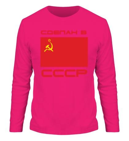 Мужской лонгслив Сделан в СССР
