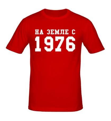 Мужская футболка «На земле с 1976»