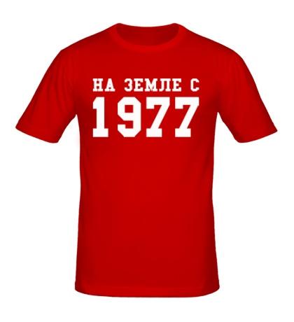 Мужская футболка На земле с 1977