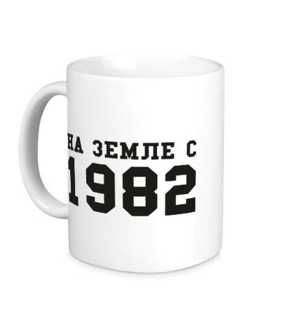 Керамическая кружка На земле с 1982