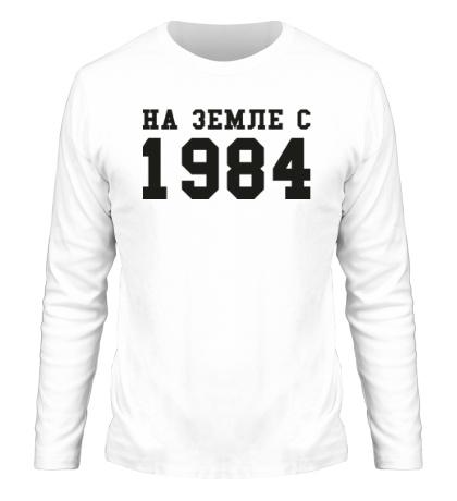 Мужской лонгслив На земле с 1984