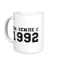 Керамическая кружка На земле с 1992