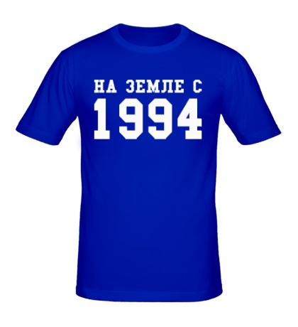 Мужская футболка На земле с 1994