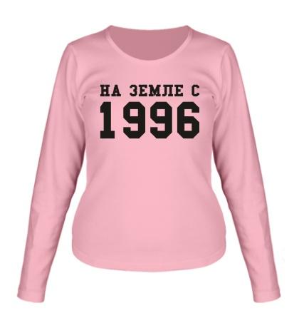 Женский лонгслив На земле с 1996
