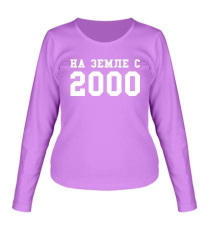 Женский лонгслив На земле с 2000
