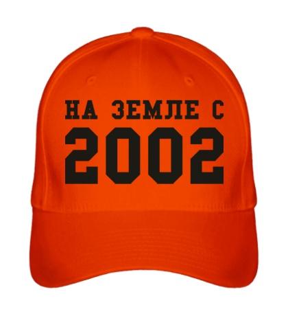 Бейсболка На земле с 2002