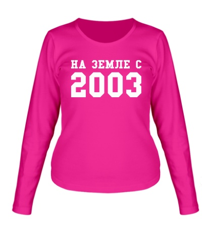 Женский лонгслив На земле с 2003