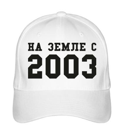 Бейсболка На земле с 2003