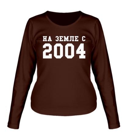 Женский лонгслив На земле с 2004