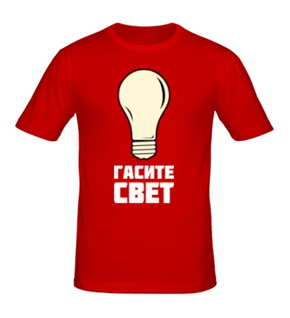 Мужская футболка Гасите свет