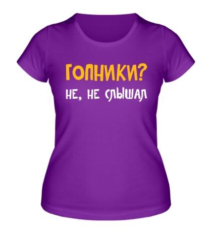 Женская футболка Гопники? Не, не слышал