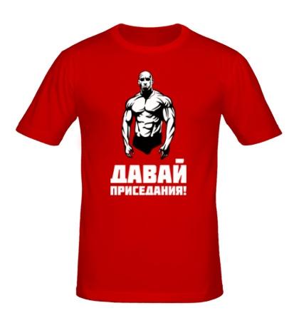 Мужская футболка Давай приседания!