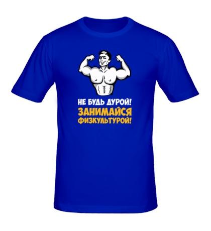 Мужская футболка Занимайся физкультурой!