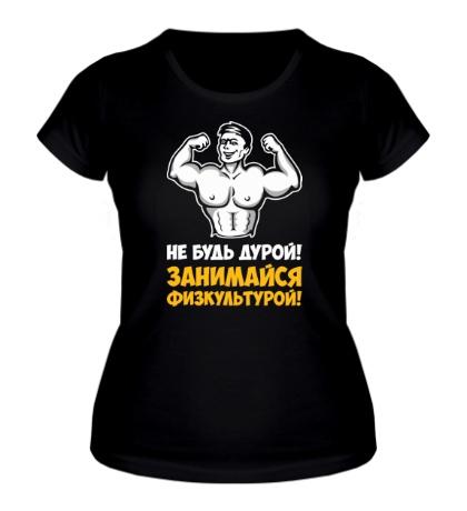 Женская футболка Занимайся физкультурой!
