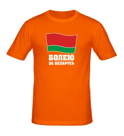 Мужская футболка Болею за Беларусь