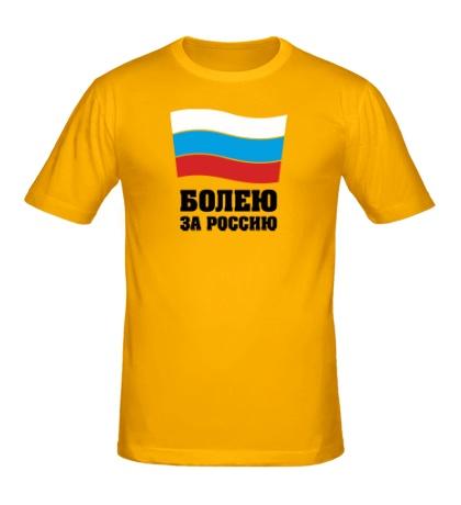 Мужская футболка Болею за Россию