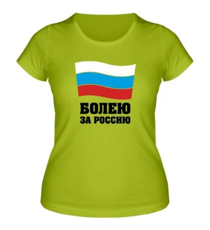 Женская футболка Болею за Россию